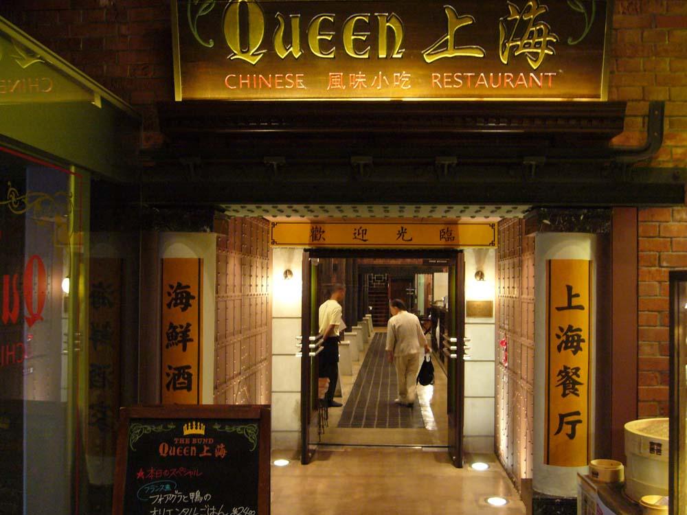 QUEEN上海
