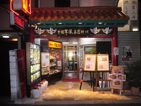 横浜中華街 翆鳳本店