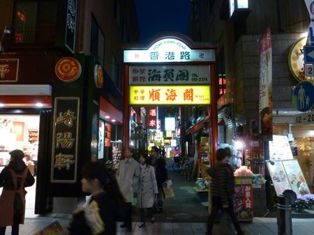 香港路の入り口