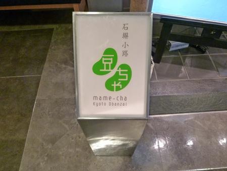 横浜ルミネ石塀小路豆ちゃ