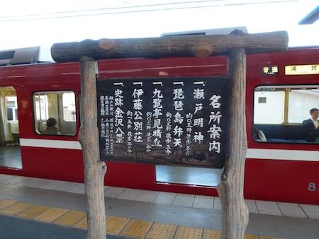 横浜 駅 から 金沢 八景 駅